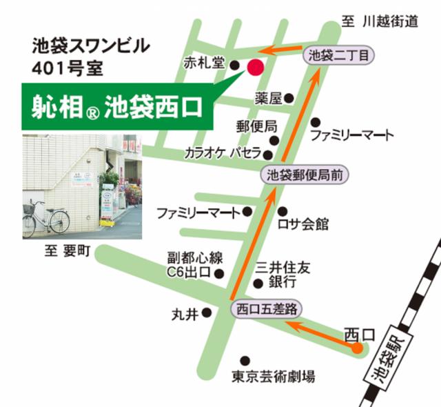 JR池袋西口(中央)から 「しんそう池袋西口」 までの案内図