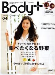しんそう池袋西口マスコミ掲載履歴(Body+(ボディ・プラス) 2014年4月 表紙)