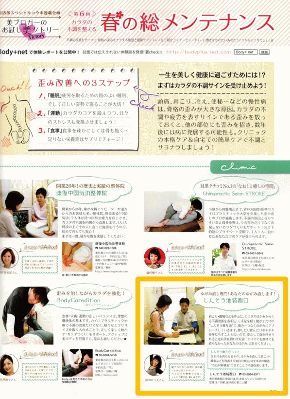 しんそう池袋西口マスコミ掲載履歴(Body+(ボディ・プラス) 2014年4月 記事)