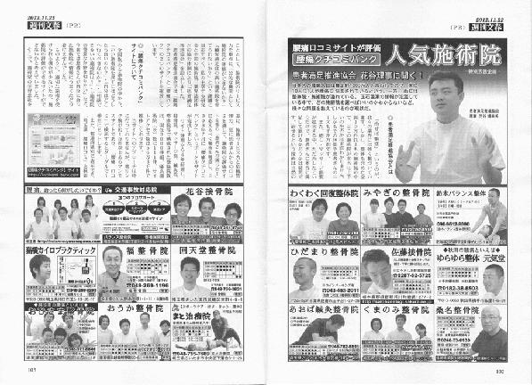 しんそう池袋西口マスコミ掲載履歴(週刊文春 2012年11月22日号 記事 P.1/3)