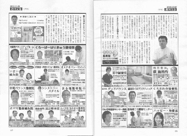 しんそう池袋西口マスコミ掲載履歴(週刊文春 2012年11月22日号 記事 P.2/3)