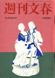 しんそう池袋西口マスコミ掲載履歴(週刊文春 2012年11月22日号 表紙)