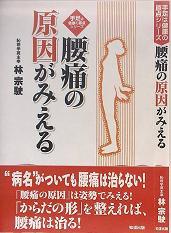 しんそう池袋西口マスコミ掲載履歴(腰痛の原因がみえる 表紙)