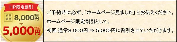 通常8000⇒5000に割引