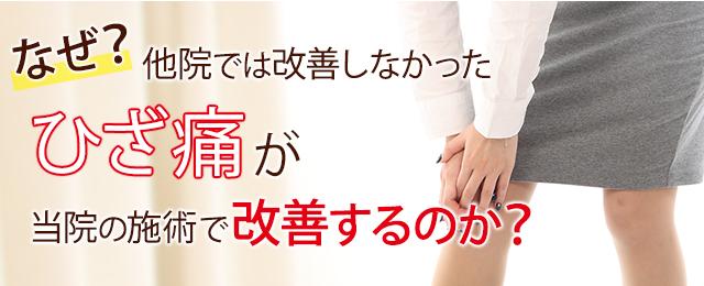 なぜ、しんそう池袋西口の施術で膝痛が改善されるのか